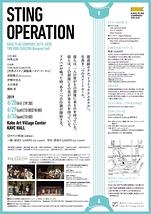STING OPERATION
