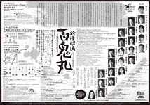 新浄瑠璃 百鬼丸~手塚治虫『どろろ』より~