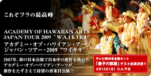 アカデミー・オブ・ハワイアン・アーツ ジャパン・ツアー・2009『ワイキキ』