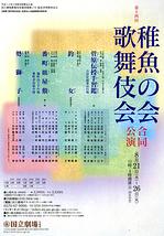 第14回稚魚の会・歌舞伎会合同公演