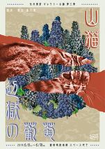 山猫 / 辺獄の葡萄