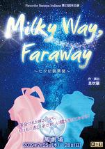 Milky Way,Faraway 〜七夕伝説異聞〜