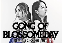 Gong of Blossomeday
