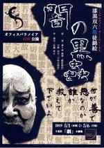 漆黒双六悪徒錦絵 『闇の黒蟲』