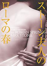 ストーン夫人のローマの春