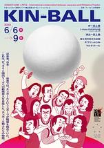 KIN-BALL キンボール