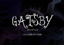 舞台「GATSBY」