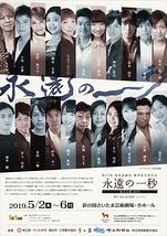 『永遠の一秒』 埼玉公演 2019