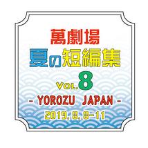 萬劇場 夏の短編集 vol.8