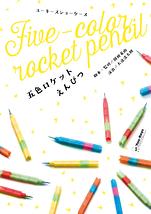 五色ロケットえんぴつ