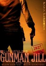 『GUNMAN JILL 』&『GUNMAN JILL 2』