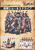 『殺陣ショー&スペシャルライブ』 『アロハ色のヒーロー』