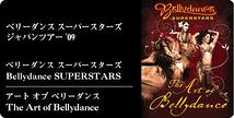 ベリーダンス・スーパースターズ ジャパンツアー09『アート オブ ベリーダンス』
