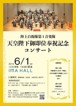 陸上自衛隊第1音楽隊 天皇陛下御即位奉祝記念コンサート