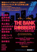 THE BANK ROBBERY!~ダイヤモンド強奪大作戦~