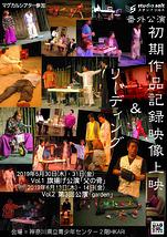 初期作品記録映像上映&リーディング  Vol.1旗揚げ公演「父の骨」 Vol.2 弟3回公演「garden」