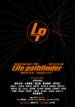 Life pathfinder 2019