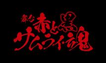 赤と黒 サムライ・魂
