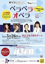 ペラペラオペラ in 東京文化会館(上野)
