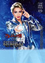 『アルジェの男』『ESTRELLAS(エストレージャス)~星たち~』