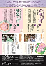7月伝統芸能の魅力「大人のための声明入門」「大人のための雅楽入門」