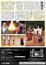7月民俗芸能公演「祝福芸」