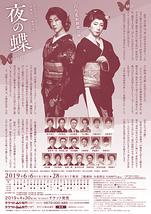 六月花形新派公演「夜の蝶」