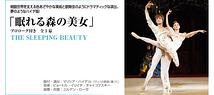 シュツットガルト・バレエ団『眠れる森の美女』