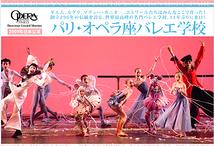 パリ・オペラ座バレエ学校 2009年日本公演