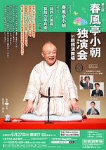 第三回 春風亭小朝独演会 in 新橋演舞場