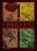 令和元年の「熱海殺人事件」4バージョン同時公演