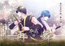 HATTORI半蔵Ⅲ〜再舞〜
