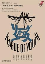 リーグ・オブ・ユース 〜青年同盟〜