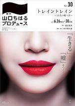トレイントレイン〜10人の嘘つき〜