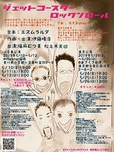 ミュージカル『ジェットコースター・ロックンロール』