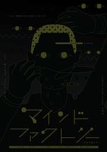 再演 マインドファクトリー~丸める者たち~