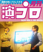 上田ダイゴと二朗松田の『演プロ15』