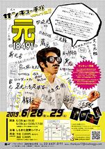 サンキュー手塚ソロライブVol.17「元〜18491〜」