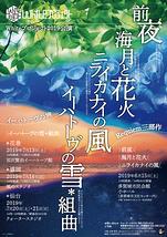 Requiem(レクイエム)三部作