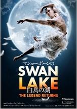 マシュー・ボーンの「白鳥の湖~スワン・レイク~」