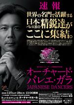 オーチャード・バレエ・ガラ ~JAPANESE DANCERS~