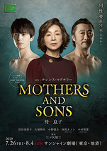 MOTHERS AND SONS -母と息子-