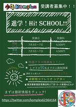 進学!Hi!SCHOOL!!