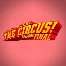 オリジナルミュージカル「THE CIRCUS!-エピソードFINAL-」