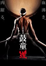鼓童ワン・アース・ツアー2019 「道」日本ツアー
