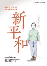 広島アクターズラボ五色劇場演劇公演「新平和」<福岡公演>