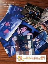 僕らの初体験奮闘記'89