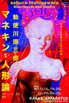 アップデイトダンスNo.63「マネキン 人形論」