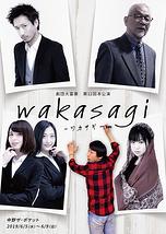 wakasagi -ワカサギ-