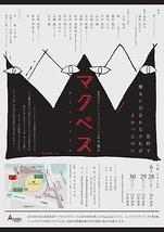 マクベス【遠坂百合子×アカルプロデュース公演第8弾】